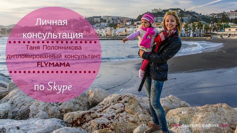 Таня Полонникова - консультация Флаймама