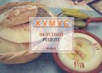 Хумус_рецепт