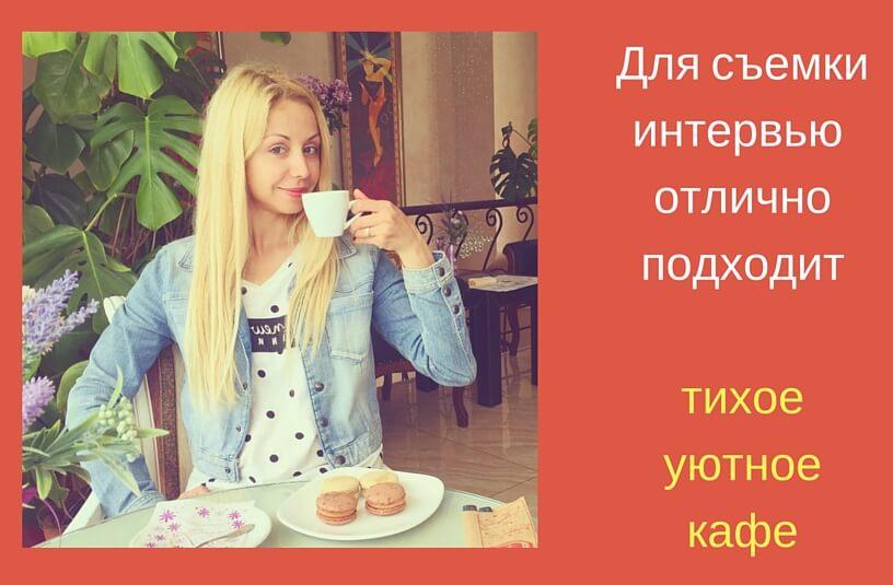 для интервью подходит тихое кафе