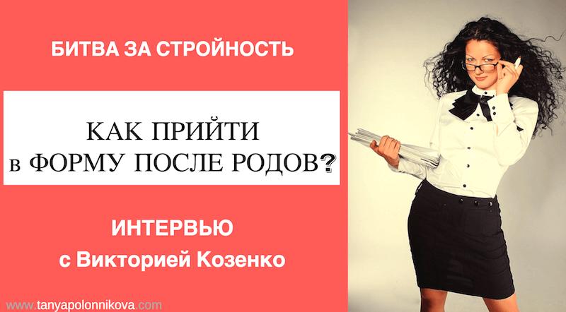 Как прийти в форму после родов. Виктория Косенко