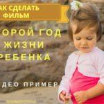 Второй год жизни ребенка. Как сделать фильм