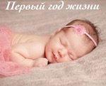 Первый год жизни ребенка фильм из фото и видео. Отзыв о видемонтаже Тани Полонниковай