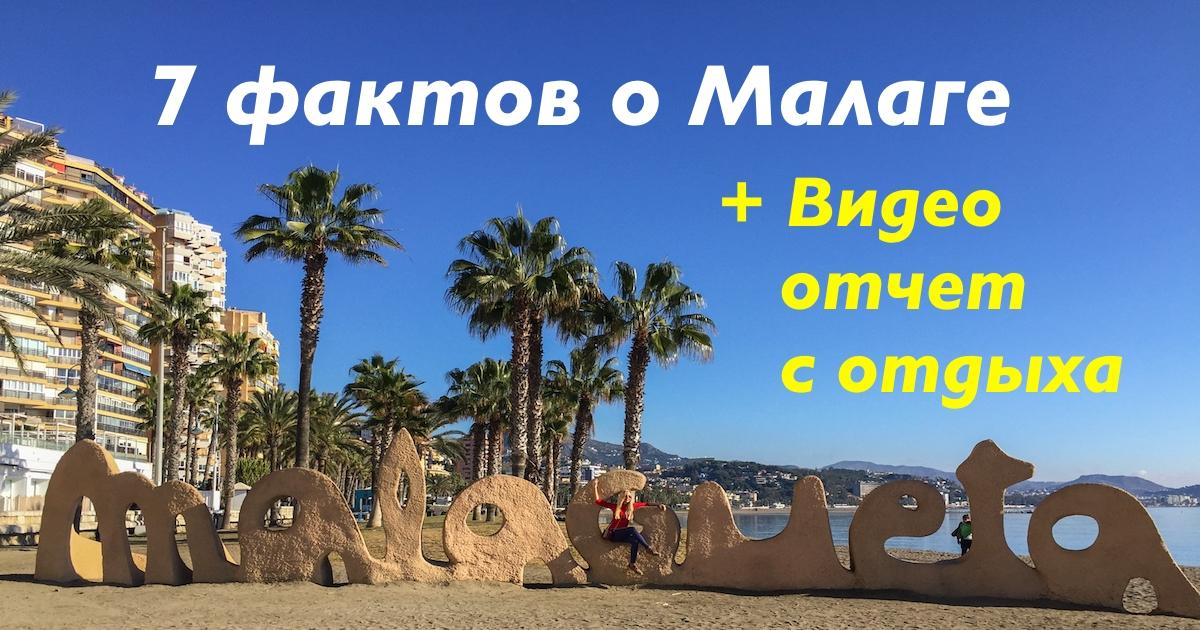 7 фактов о Малаге + Видео отчет с отдыха